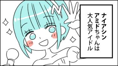【マンガ】ナイアシンアミド=ニコチン酸アミドはこんな成分!シワに効く!